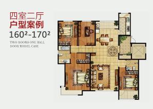 智能家居四室二厅户型案例